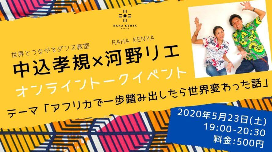【5/23(土)オンラインイベント開催】中込孝規 × 河野リエ「アフリカで一歩踏み出したら世界変わった話」