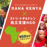 【RAHA KENYA × NGO連携プロジェクト】第一弾!!クラウドファンディングに挑戦します!!