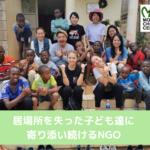 【NGO紹介】居場所を失った子ども達に寄り添い続けて20年。
