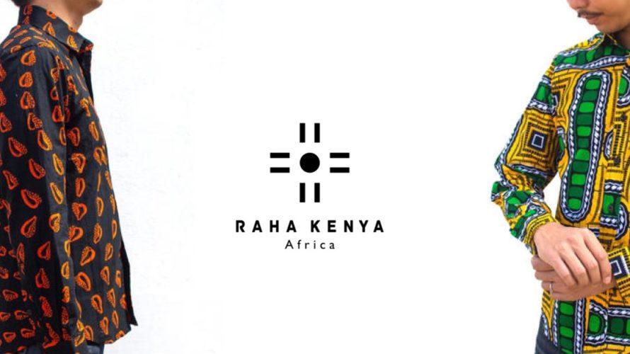 【メンズ服紹介】RAHA KENYAのユニークな柄物の着こなし!