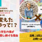 【8/3(月)開催】アフリカトークシリーズ第四回イベント