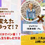 【7/26(日)開催】アフリカトークシリーズ第三回イベント