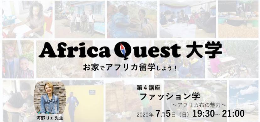 【7/5(日)開催】Africa Quest 大学 第4講座「アフリカファッション学」