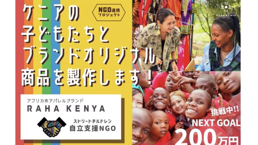 【メディア掲載】ALL ABOUT AFRICAに掲載いただきました