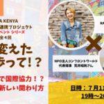 【7/11(土)開催】アフリカトークシリーズ第一回イベント