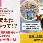 【7/22(水)開催】アフリカトークシリーズ第二回イベント