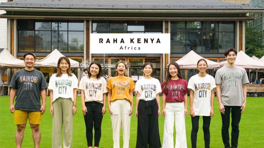 【新作紹介】NAIROBI CITY Tシャツを着て、新たなおそろコーデを楽しもう!