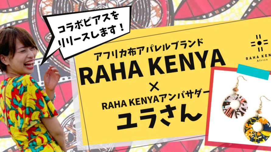 【特別企画!】ユラさん × RAHA KENYAコラボピアスリリース!