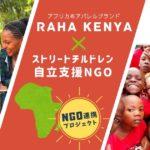 【メディア掲載】ALL ABOUT AFRICAに掲載されました