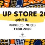 【8/8-9開催】POP UP STORE 2020@中目黒
