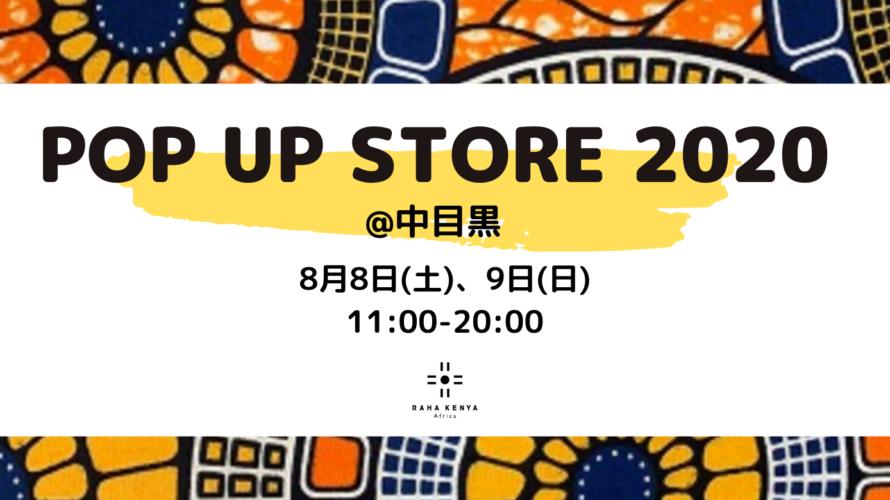 【8/8-9開催!】POP UP 2020 完全マニュアル