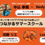 【8/22(土)開催】世界とつながるサマースクール